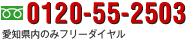 0120-55-2503 愛知県内のみフリーダイヤル